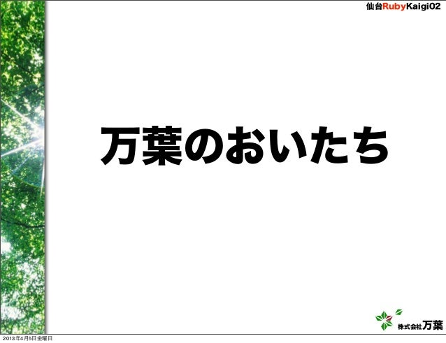 仙台RubyKaigi02               万葉のおいたち                          株式会社万葉2013年4月5日金曜日