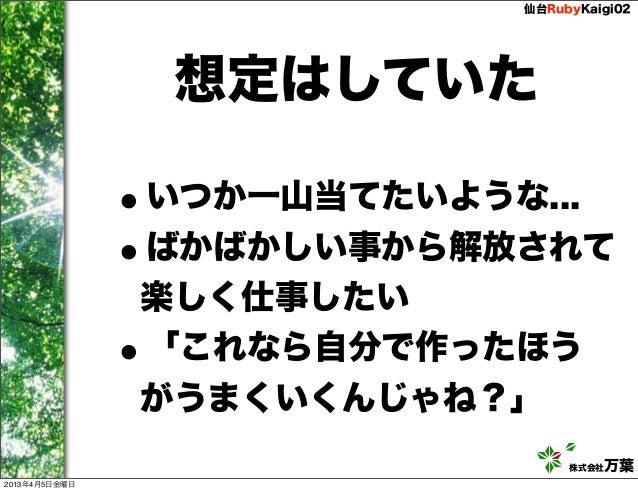 仙台RubyKaigi02                   想定はしていた               •               いつか一山当てたいような...               •               ばかばかしい...