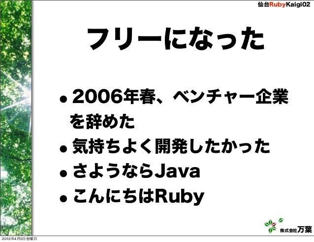 仙台RubyKaigi02                   フリーになった               •               2006年春、ベンチャー企業               を辞めた               •   ...