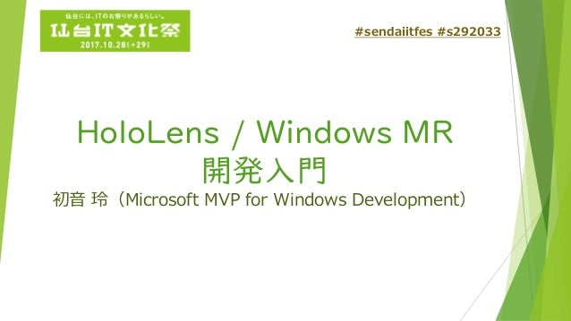 HoloLens / Windows MR 開発入門 初音 玲(Microsoft MVP for Windows Development) #sendaiitfes #s292033
