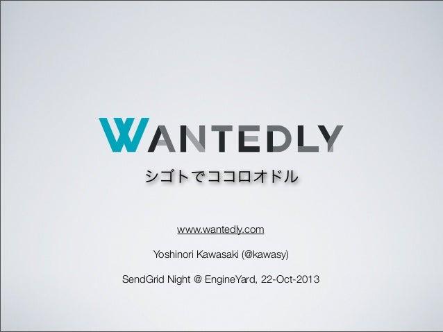 シゴトでココロオドル www.wantedly.com Yoshinori Kawasaki (@kawasy) SendGrid Night @ EngineYard, 22-Oct-2013
