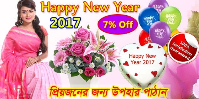 6d062785da64 Send new year gifts to bangladesh