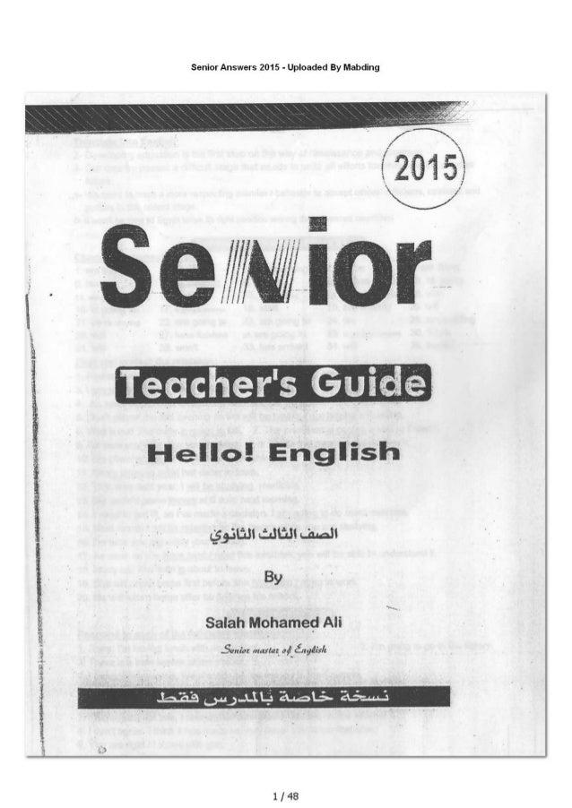 اجابات كتاب Senior 2016 للصف الثالث الثانوي