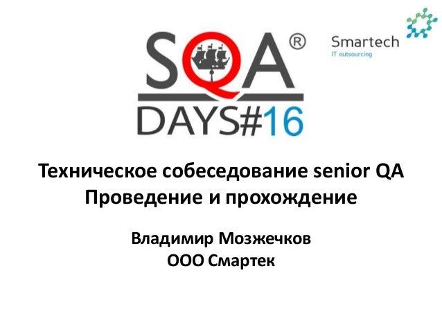 Техническое собеседование senior QA Проведение и прохождение Владимир Мозжечков ООО Смартек