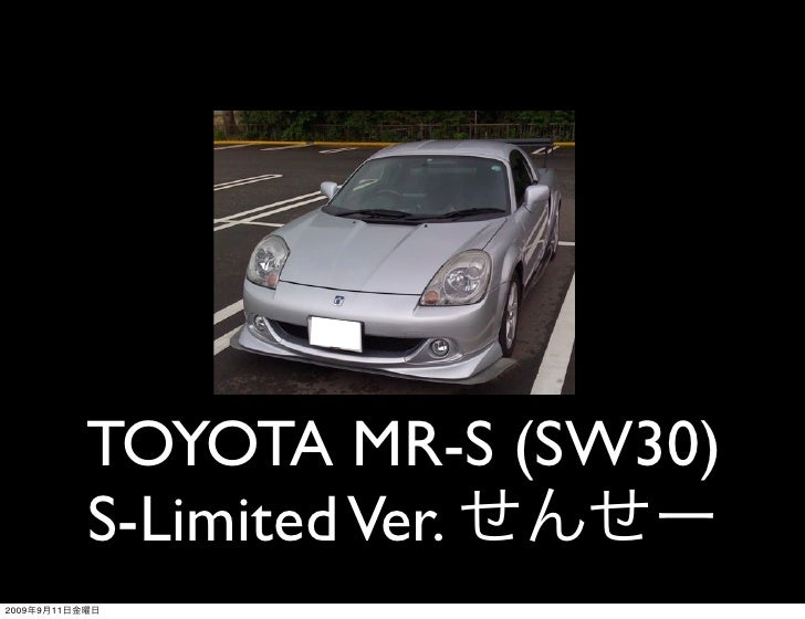 TOYOTA MR-S (SW30)                 S-Limited Ver. 2009   9   11