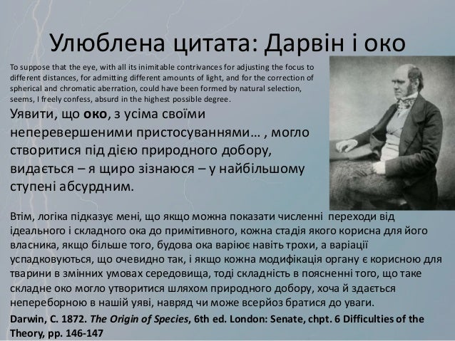 Улюблена цитата: Дарвін і око To suppose that the eye, with all its inimitable contrivances for adjusting the focus to dif...