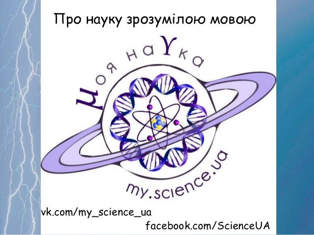 Про науку зрозумілою мовою facebook.com/ScienceUA vk.com/my_science_ua