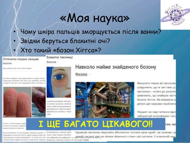 «Моя наука» • Чому шкіра пальців зморщується після ванни? • Звідки беруться блакитні очі? • Хто такий «бозон Хіггса»? І ЩЕ...