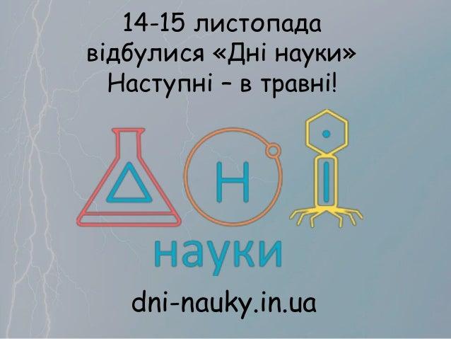 14-15 листопада відбулися «Дні науки» Наступні – в травні! dni-nauky.in.ua
