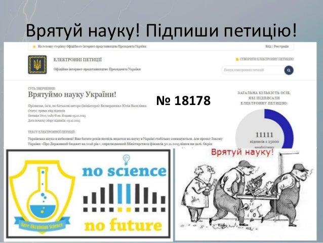 Врятуй науку! Підпиши петицію! № 18178