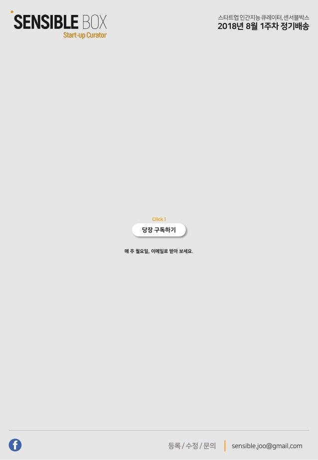 Sensible box 스타트업 큐레이터 (2018년 8월 1주차)