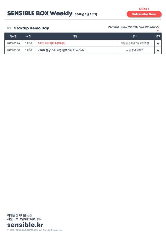 [센서블박스 정기배송] 2019년 1월 2주차 Slide 3