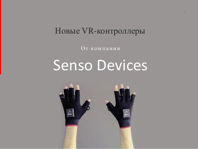 Новые VR-контроллеры 13 Senso Devices От ком п а н и и