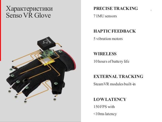 15Характеристики Senso VR Glove PRECISE TRACKING 7 IMU sensors HAPTICFEEDBACK 5 vibration motors WIRELESS 10 hours of batt...