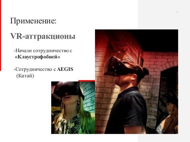 21 Применение: VR-аттракционы -Начали сотрудничество с «Клаустрофобией» -Сотрудничество с AEGIS (Китай)