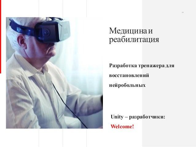 Разработка тренажера для восстановлений нейробольных Медицинаи реабилитация 22 Unity – разработчики: Welcome!