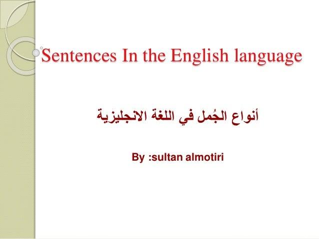 In the English languageSentences أنواعاالنجليزية اللغة في ملُجال By :sultan almotiri