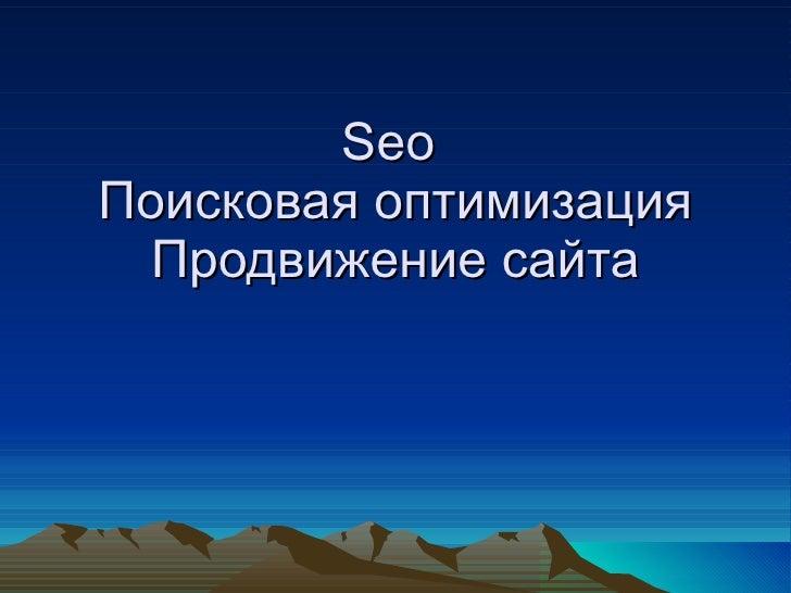 Seo  Поисковая оптимизация Продвижение сайта