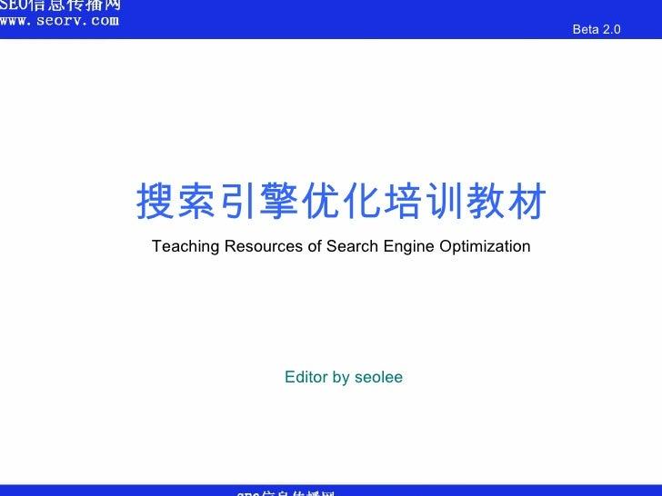 搜索引擎优化培训教材 Teaching Resources of Search Engine Optimization Editor by seolee Beta 2.0
