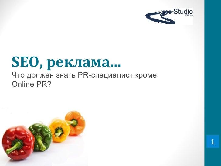 SEO, реклама... Что должен знать PR-специалист кромеOnline PR?                                       1