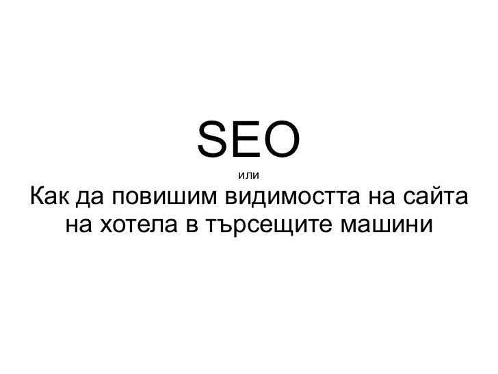 SEO или Как да повишим видимостта на сайта на хотела в търсещите машини