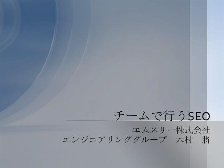 エムスリー株式会社<br />エンジニアリンググループ 木村 將<br />チームで行うSEO<br />