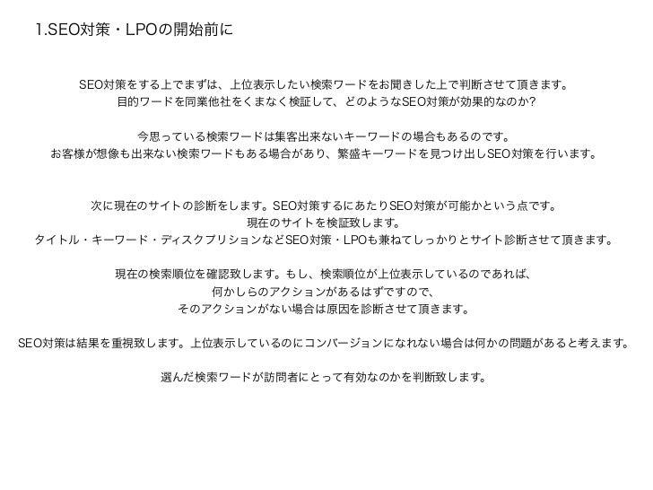 札幌 SEOのホームページ Slide 2