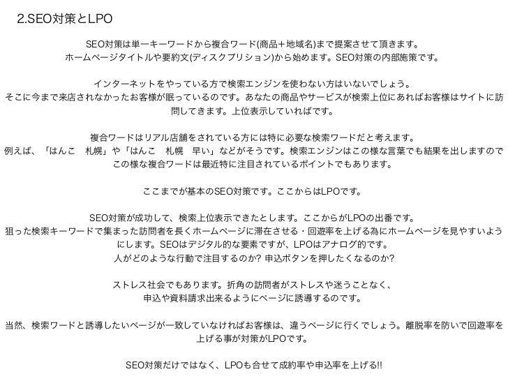 札幌 SEOのホームページ Slide 3
