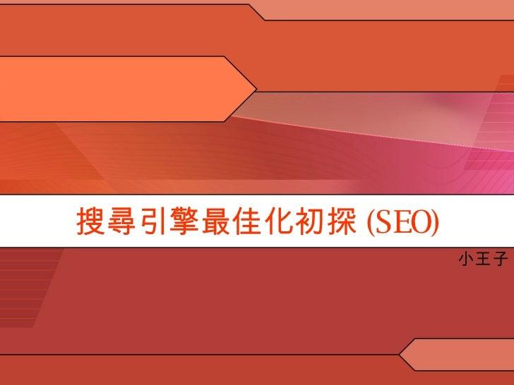 搜尋引擎最佳化初探 (SEO) 小王子