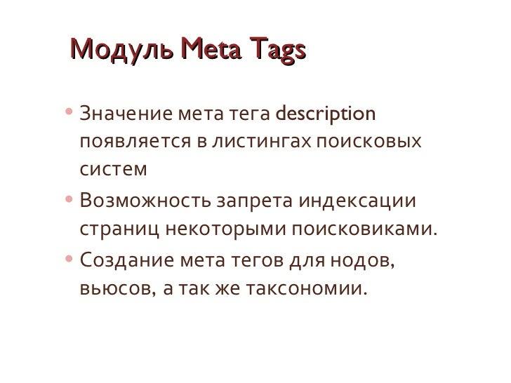Модуль  Meta Tags <ul><li>Значение мета тега  description  появляется в листингах поисковых систем </li></ul><ul><li>Возмо...
