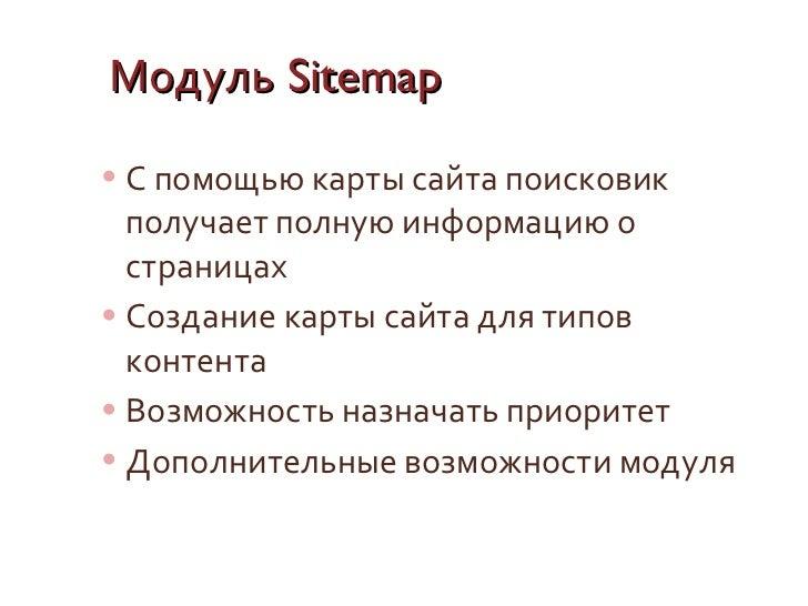 Модуль  Sitemap <ul><li>С помощью карты сайта поисковик получает полную информацию о страницах </li></ul><ul><li>Создание ...