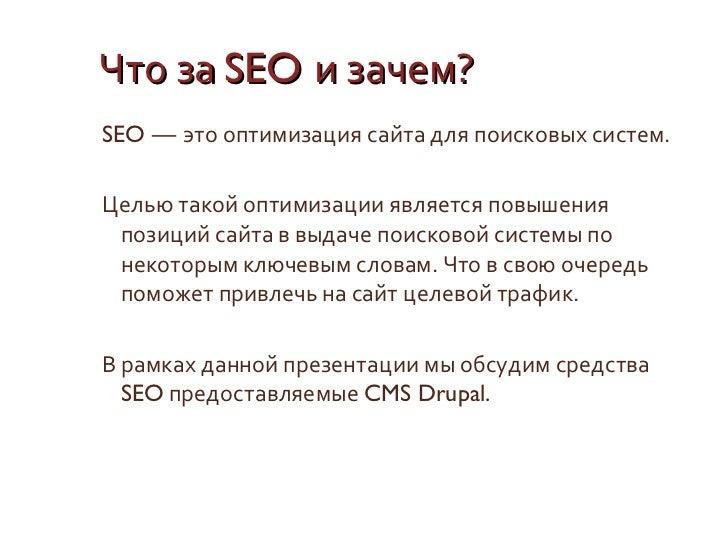 Что за  SEO  и зачем? <ul><ul><li>SEO —  это оптимизация сайта для поисковых систем.  </li></ul></ul><ul><ul><li>Целью так...