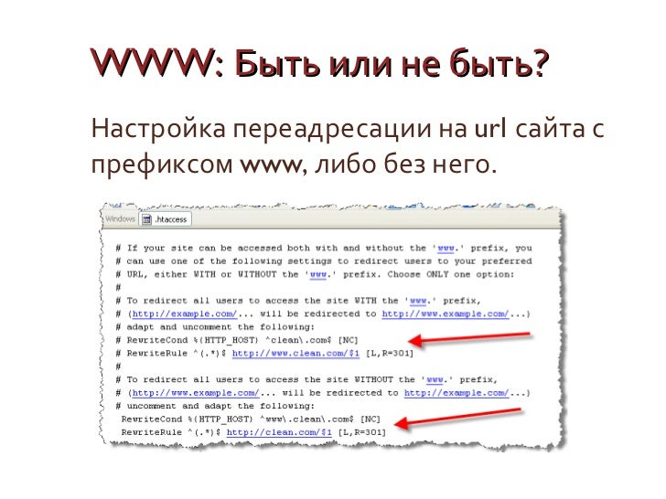 WWW:  Быть или не быть? <ul><li>Настройка переадресации на  url  сайта с префиксом  www,  либо без него. </li></ul>