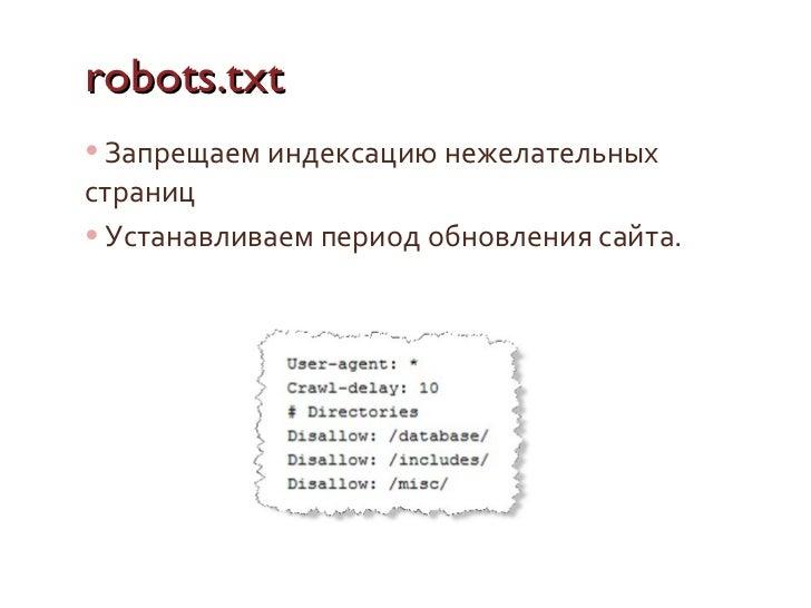 robots.txt <ul><li>Запрещаем индексацию нежелательных страниц </li></ul><ul><li>Устанавливаем период обновления сайта. </l...