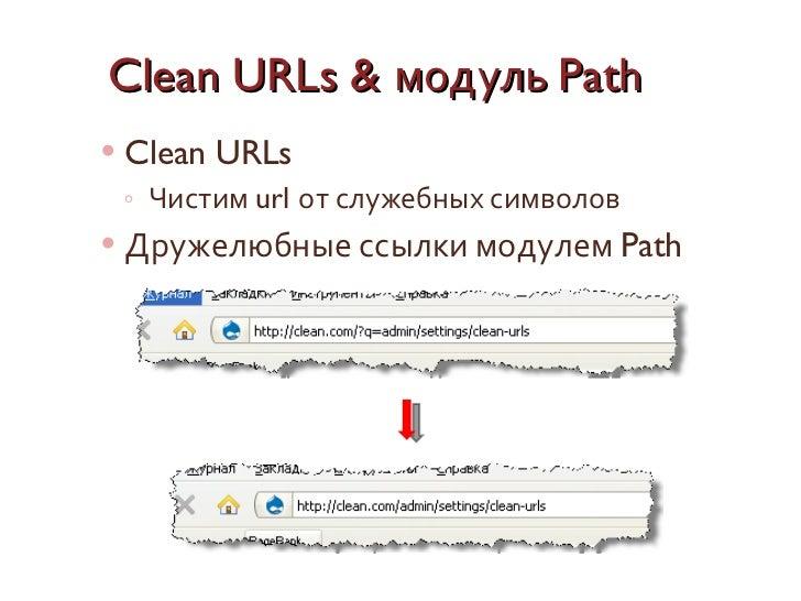 Clean URLs &  модуль  Path <ul><li>Clean URLs </li></ul><ul><ul><li>Чистим  url  от служебных символов </li></ul></ul><ul>...