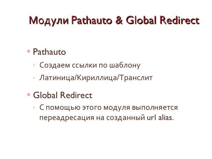 Модули  Pathauto & Global Redirect <ul><li>Pathauto </li></ul><ul><ul><li>Создаем ссылки по шаблону </li></ul></ul><ul><ul...