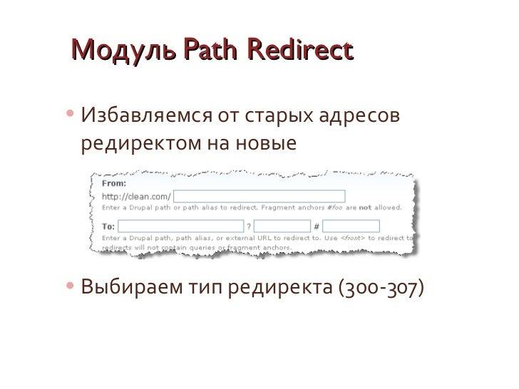 Модуль  Path Redirect <ul><li>Избавляемся от старых адресов редиректом на новые </li></ul><ul><li>Выбираем тип редиректа (...