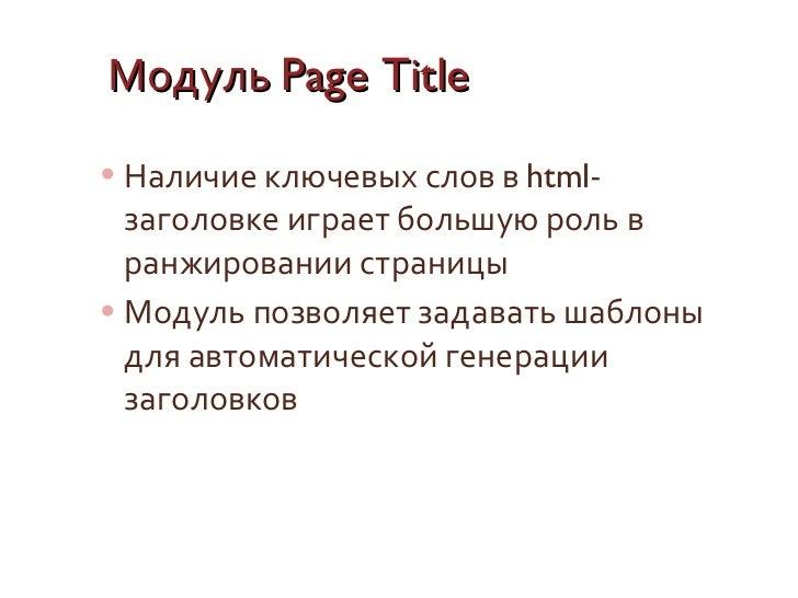 Модуль  Page Title <ul><li>Наличие ключевых слов в  html -заголовке играет большую роль в ранжировании страницы </li></ul>...