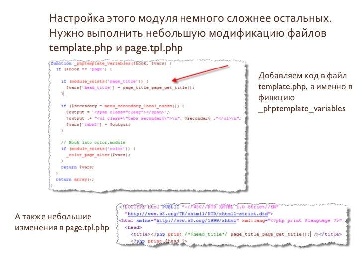 <ul><li>Настройка этого модуля немного сложнее остальных. Нужно выполнить небольшую модификацию файлов  template.php  и  p...