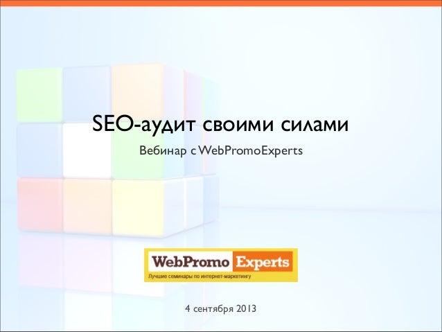 SEO-аудит своими силами Вебинар с WebPromoExperts 4 сентября 2013