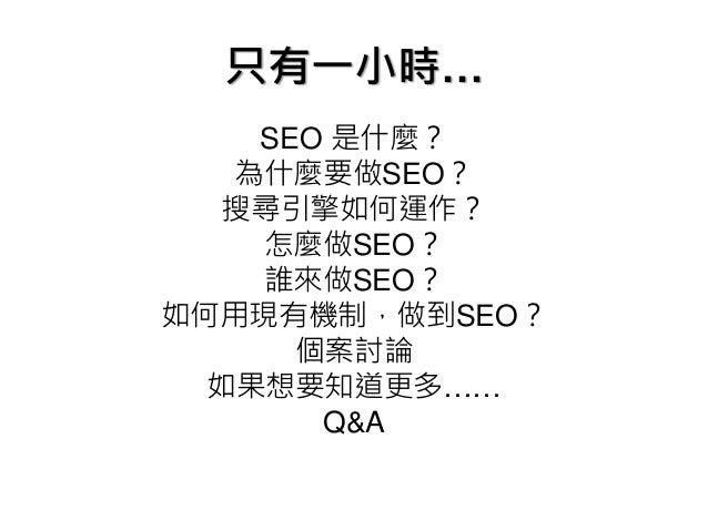 行銷人員也能善用的Seo技巧 Slide 2