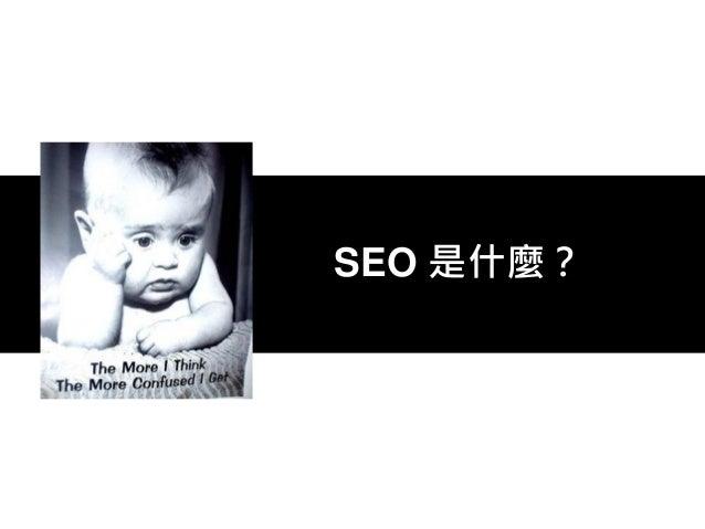 行銷人員也能善用的Seo技巧 Slide 3