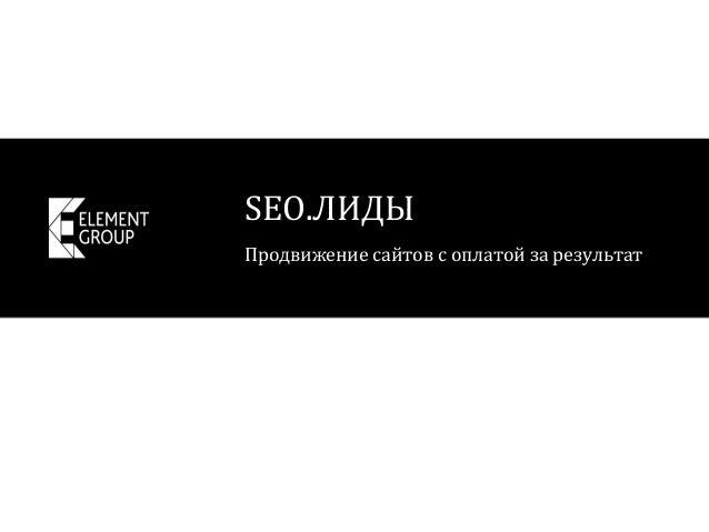SEO.ЛИДЫ   Продвижение  сайтов  с  оплатой  за  результат