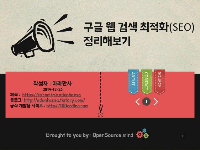 ---------- 1 구글 웹 검색 최적화(SEO) 정리해보기 https://fb.com/me.adunhansa http://adunhansa.tistory.com/ 공식 개발용 사이트 : http://100codin...