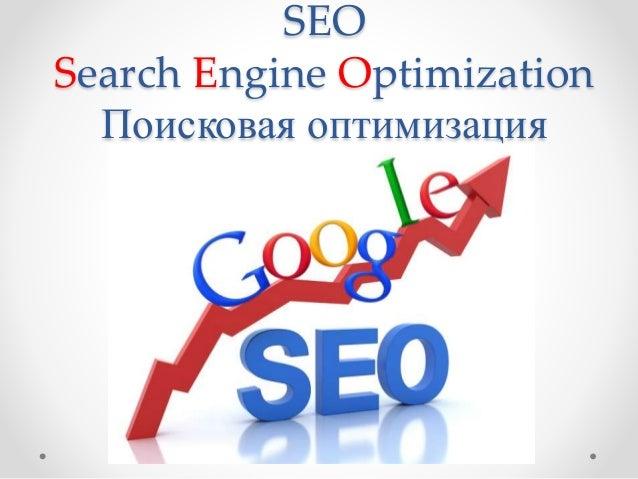 Seo search engine optimization поисковое продвижение сайтов ашманов иванов оптимизация и продвижение сайтов