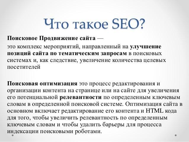 Seo оптимизация это дорвеи на сайт ставок Кодинск