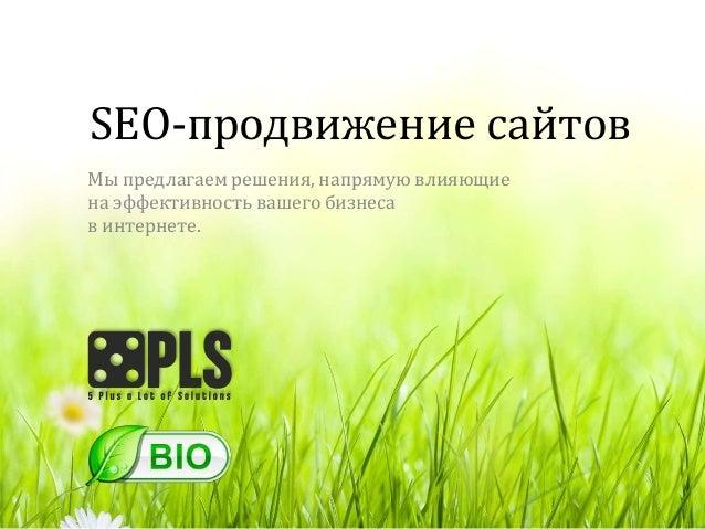 Seo продвижение сайтов_прозрачно и технологично