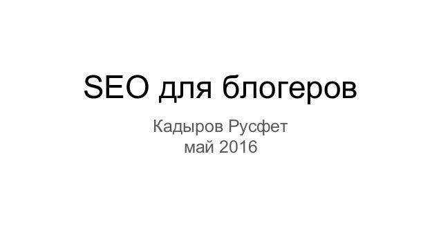 SEO для блогеров Кадыров Русфет май 2016