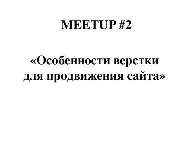 «Особенности верстки для продвижения сайта» MEETUP #2