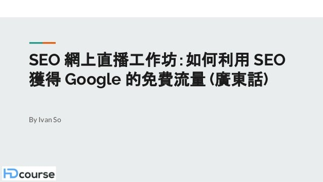 SEO 網上直播工作坊:如何利用 SEO 獲得 Google 的免費流量 (廣東話) By Ivan So